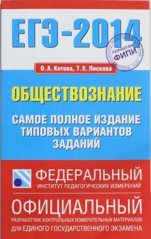EGE-2014. FIPI. Obschestvoznanie. (84x108/32) Samoe polnoe izdanie tipovykh variantov zadanij.