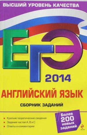 EGE-2014. Anglijskij jazyk. Sbornik zadanij