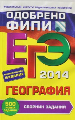 EGE-2014. Geografija. Sbornik zadanij