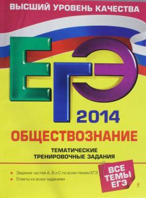 EGE-2014. Obschestvoznanie. Tematicheskie trenirovochnye zadanija