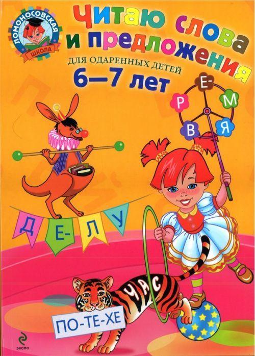 Читаю слова и предложения: для детей 6-7 лет.