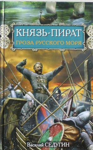 Knjaz-pirat. Groza Russkogo morja
