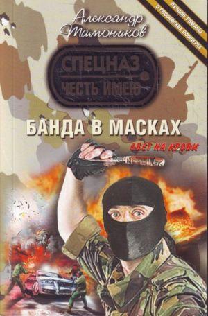 Banda v maskakh: roman