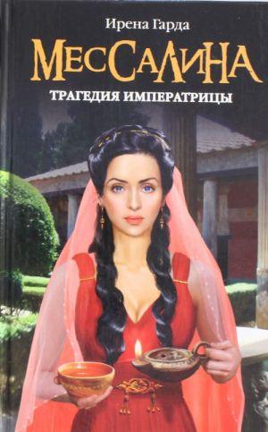 Messalina. Tragedija imperatritsy