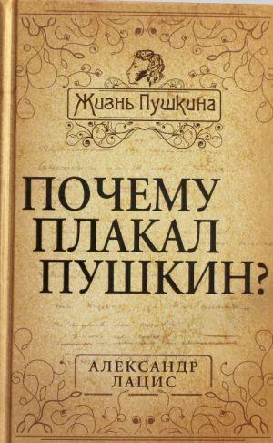 Pochemu plakal Pushkin?