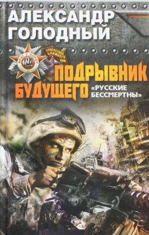 """Podryvnik buduschego. """"Russkie bessmertny!"""""""