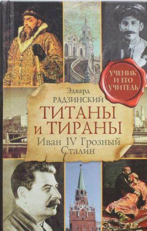 Titany i tirany. Ivan IV Groznyj. Stalin