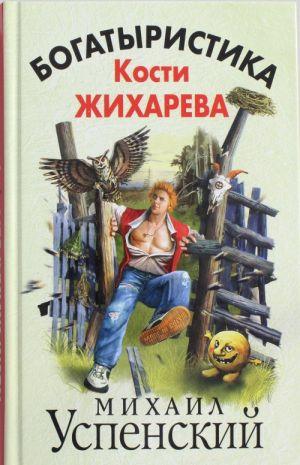 Bogatyristika Kosti Zhikhareva