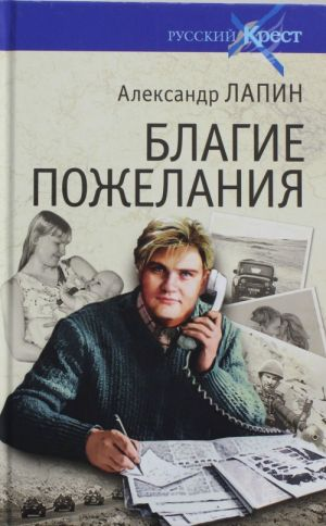 Russkij krest. Blagie pozhelanija