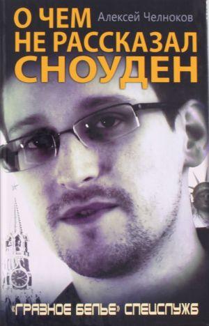 "O chem ne rasskazal Snouden. ""Grjaznoe bele"" spetssluzhb"