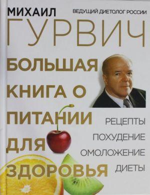 Bolshaja kniga o pitanii dlja zdorovja