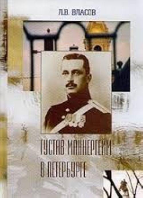 Gustav Mannergejm v Peterburge