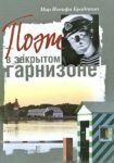 Mir Iosifa Brodskogo. Poet v zakrytom garnizone