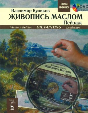 Oil Painting. Landscape. The set consists of book and DVD.