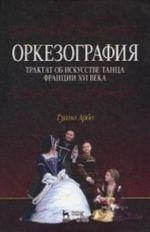 Orkezografija. Traktat ob iskusstve tantsa Frantsii XVI veka