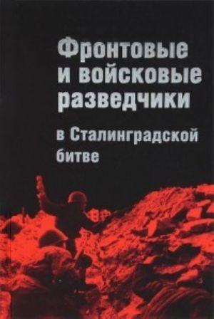 Frontovye i vojskovye razvedchiki v Stalingradskoj bitve