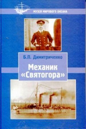 """Mekhanik """"Svjatogora"""""""
