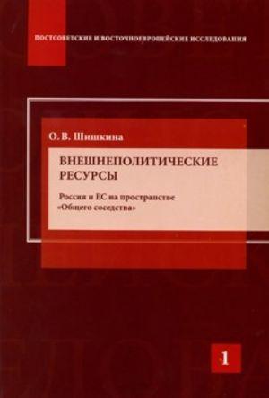 """Vneshnepoliticheskie resursy. Rossija i ES na prostranstve """"Obschego sosedstva"""""""