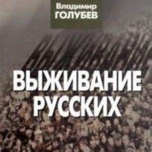Vyzhivanie russkikh