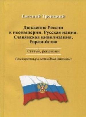 Движение России к неоимперии