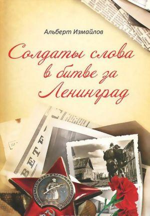 Soldaty slova v bitve za Leningrad
