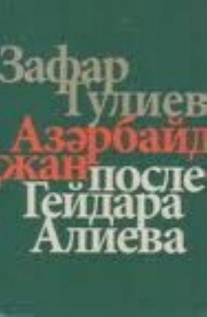 Azerbajdzhan posle Gejdara Alieva