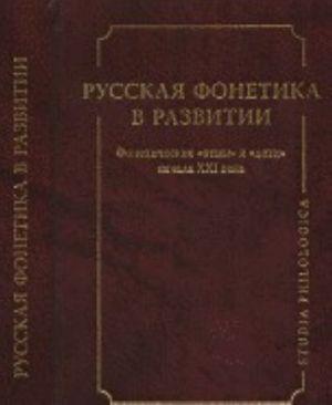 """Russkaja fonetika v razvitii. Foneticheskie """"ottsy"""" i """"deti"""" nachala XXI veka"""