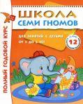 Shkola semi gnomov. Polnyj godovoj kurs. Dlja zanjatij s detmi ot 5 do 6 let (komplekt iz 12 knig)