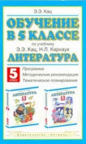 """Obuchenie v 5 klasse po uchebniku E. E. Kats, N. L. Karnaukh """"Literatura"""""""