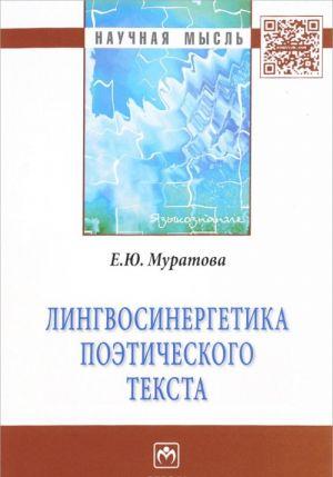 Lingvosinergetika poeticheskogo teksta: monografija