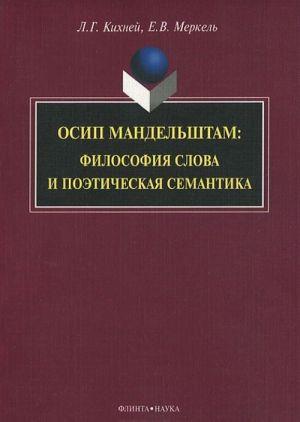 Osip Mandelshtam. Filosofija slova i poeticheskaja semantika