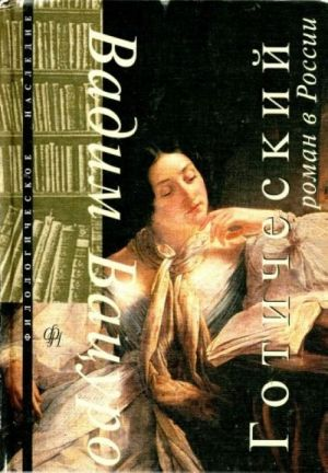 Goticheskij roman v Rossii