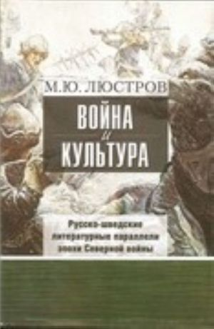 Vojna i kultura. Russko-shvedskie literaturnye paralleli epokhi Severnoj vojny