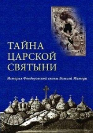 Tajna tsarskoj svjatyni. Istorija Feodorovskoj ikony Bozhiej Materi