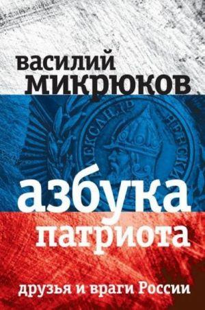 Azbuka patriota. Druzja i vragi Rossii
