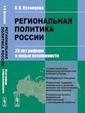 Regionalnaja politika Rossii. 20 let reform i novye vozmozhnosti