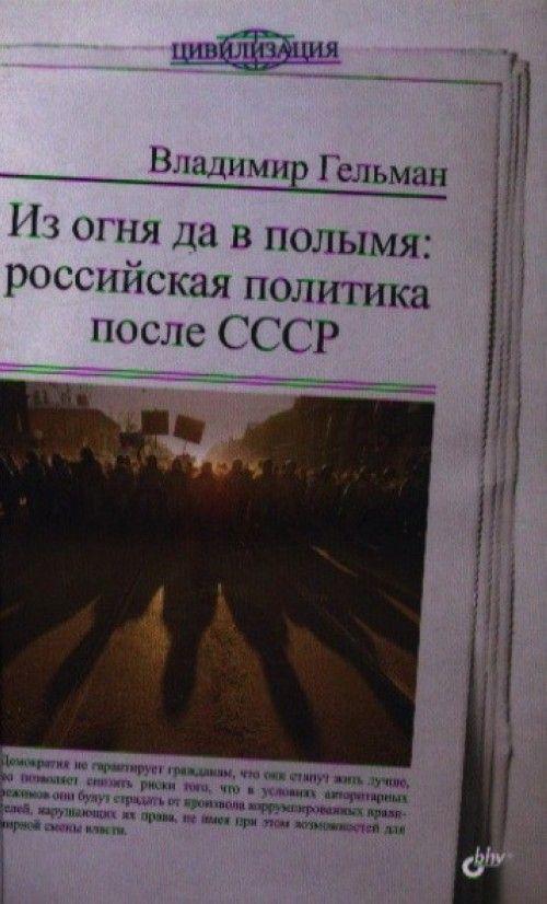 Iz ognja da v polymja. Rossijskaja politika posle SSSR