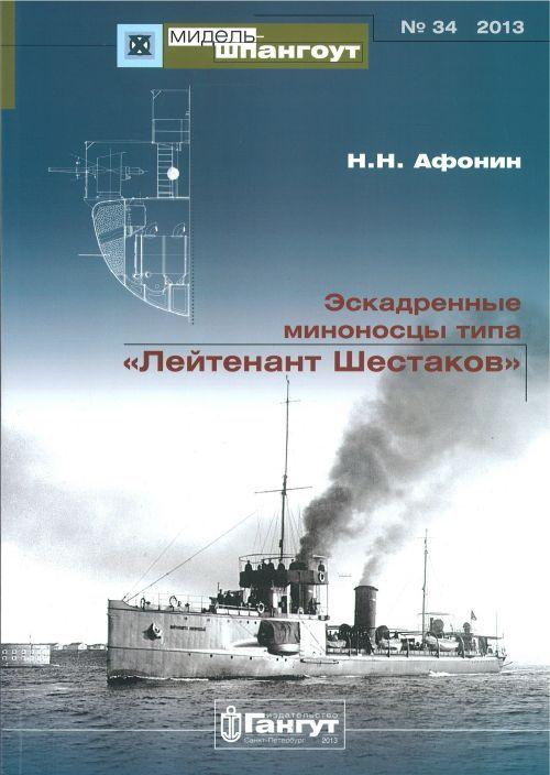"""Eskadrennye minonostsy tipa """"Lejtenant Shestakov"""""""