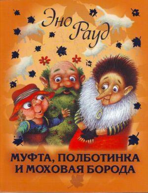 Mufta, Polbotinka i Mokhovaja Boroda