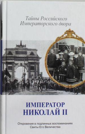 Imperator Nikolaj II. Tajny Rossijskogo imperatorskogo dvora