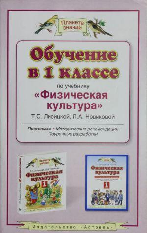 """Obuchenie v 1 klasse po uchebniku """"Fizicheskaja kultura"""" T.S. Lisitskoj, L.A. Novikovoj"""