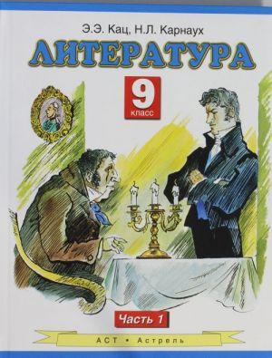 Literatura. Uchebnik. 9 klass. Chast 1