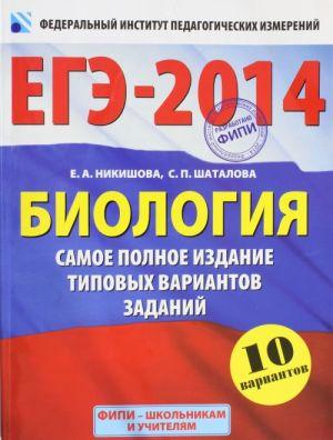 EGE-2014. FIPI. Biologija. (60x90/8) 10 variantov. Samoe polnoe izdanie tipovykh variantov zadanij