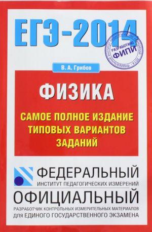 EGE-2014. FIPI. Fizika. (70kh100/16) Samoe polnoe izdanie tipovykh variantov EGE.