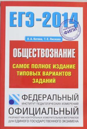 EGE-2014. FIPI. Obschestvoznanie. (70x100/16) Samoe polnoe izdanie tipovykh variantov zadanij.
