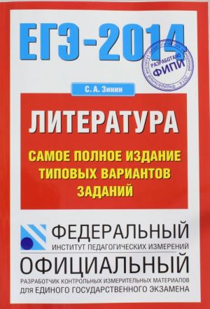 EGE-2014. FIPI. Literatura. (70x100/16) Samoe polnoe izdanie tipovykh variantov zadanij