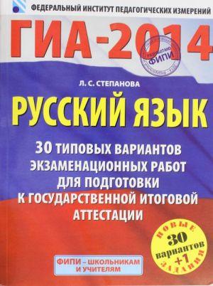 GIA-2014. FIPI. Russkij jazyk. 30+1 tipovykh variantov ekzamenatsionnykh rabot dlja podgotovki k GIA