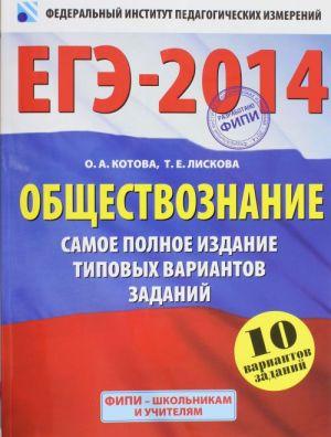 EGE-2014. FIPI. Obschestvoznanie. (60x90/8) Samoe polnoe izdanie tipovykh variantov zadanij.