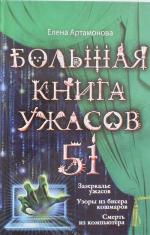Bolshaja kniga uzhasov. 51