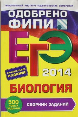 EGE-2014. Biologija. Sbornik zadanij